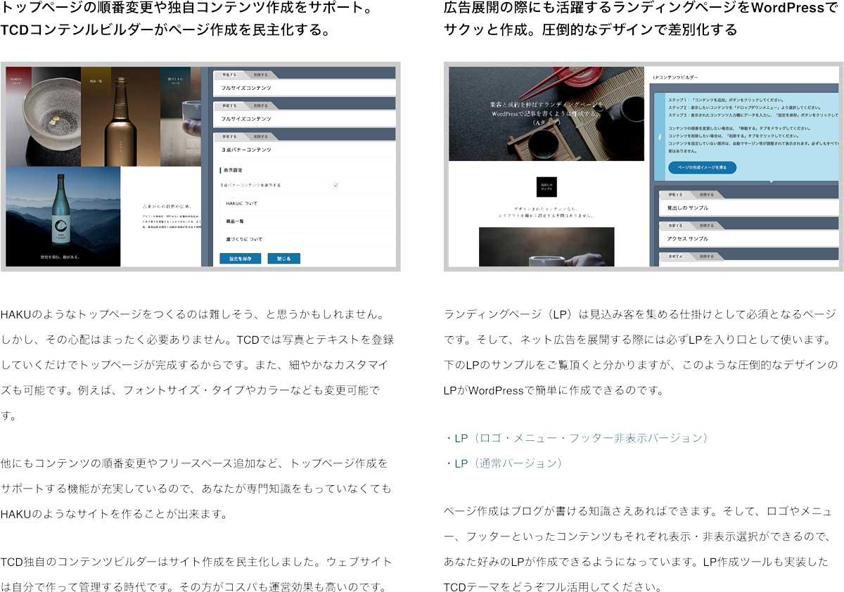 和風デザインに最適な、日本古来の伝統・文化・芸能を世界へ羽ばたかせるためのWordPressテーマ「HAKU」 wordpress_free_themes_tcd080_03