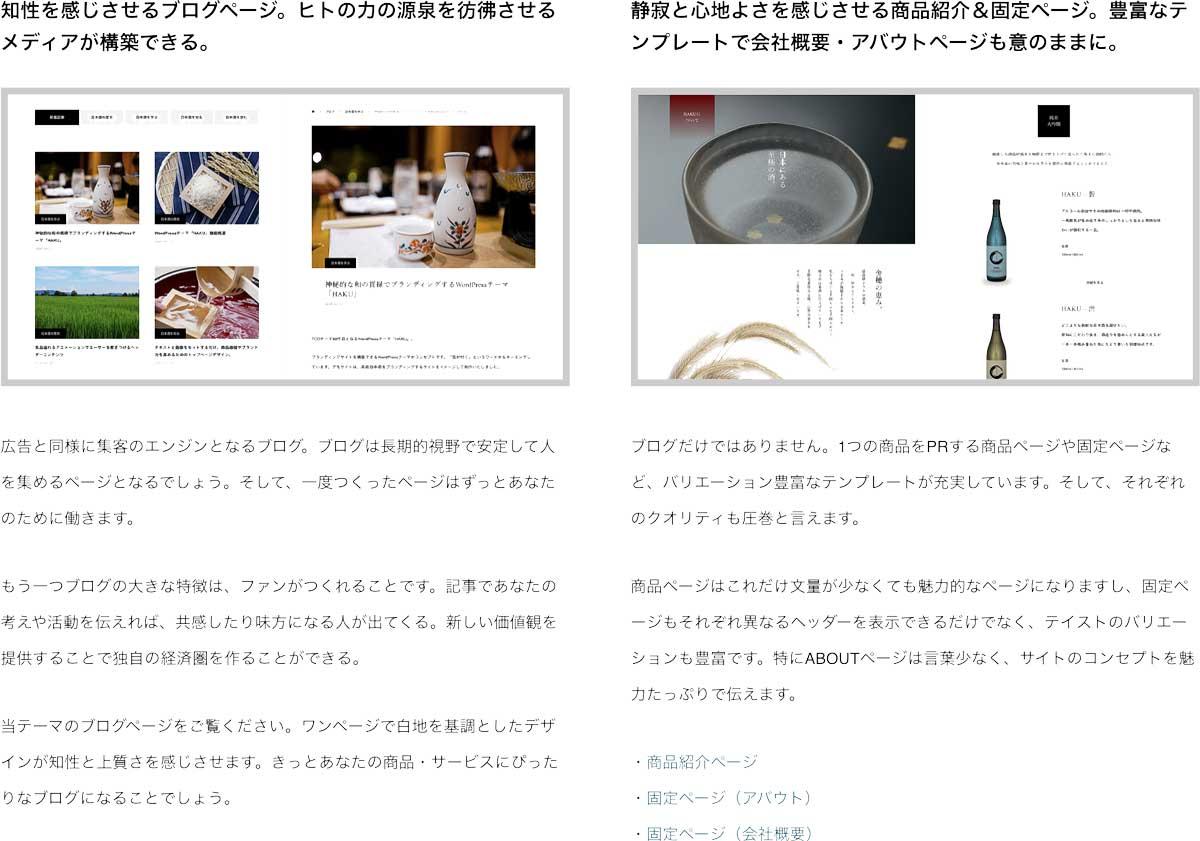 和風デザインに最適な、日本古来の伝統・文化・芸能を世界へ羽ばたかせるためのWordPressテーマ「HAKU」 wordpress_free_themes_tcd080_04