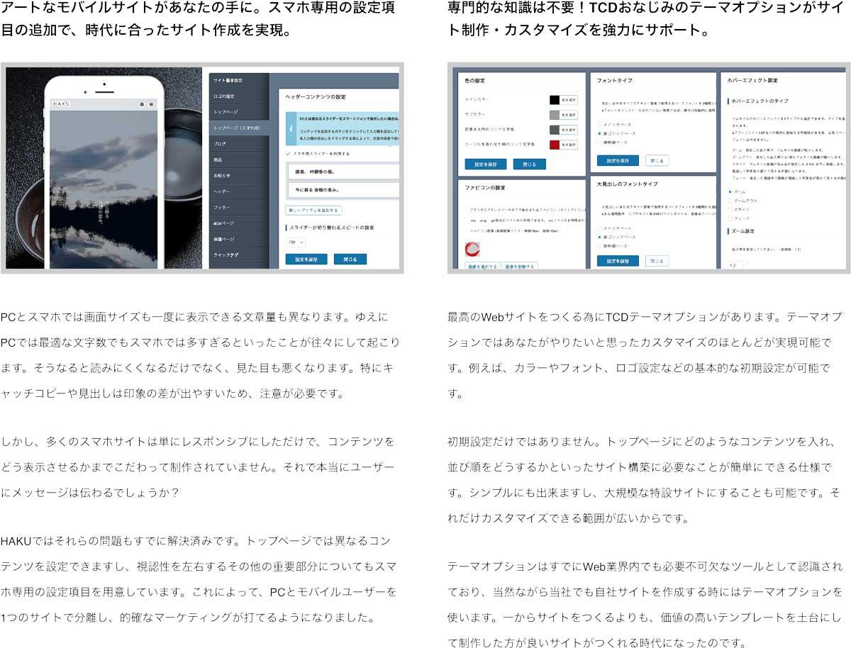 和風デザインに最適な、日本古来の伝統・文化・芸能を世界へ羽ばたかせるためのWordPressテーマ「HAKU」 wordpress_free_themes_tcd080_05