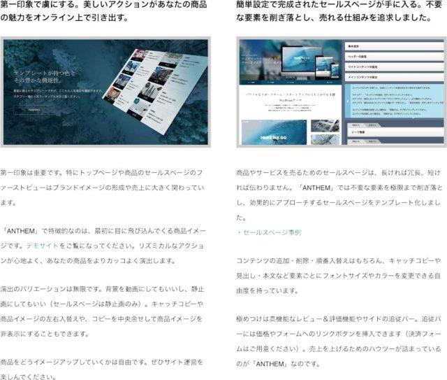 売れるポータルサイトなどCVRを考え抜いた商品販売ページを実装。スモールビジネスを成功へと導くワードプレスのテーマ wordpress_free_themes_tcd083_02