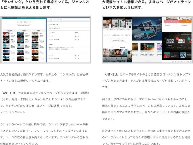 売れるポータルサイトなどCVRを考え抜いた商品販売ページを実装。スモールビジネスを成功へと導くワードプレスのテーマ wordpress_free_themes_tcd083_04