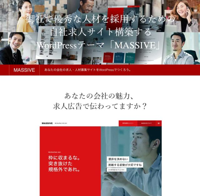 MASSIVEは、優秀な人材を採用するための自社求人サイト・人材募集サイト構築に特化したワードプレスのテーマ wordpress_free_themes_tcd084_01