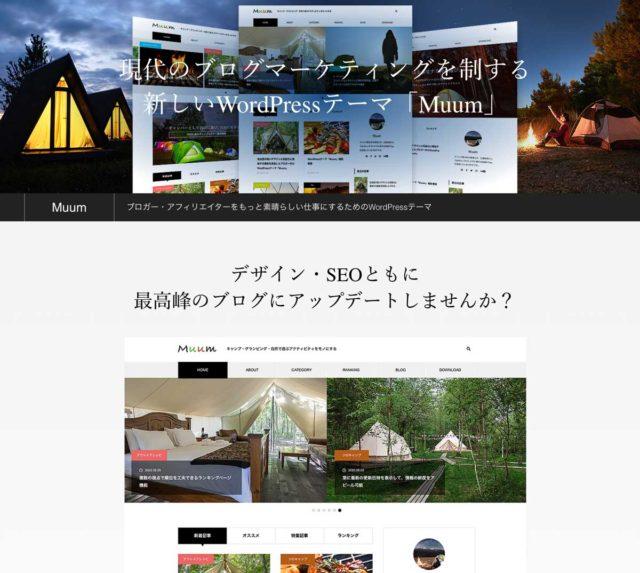 Muumは、ブロガー・アフィリエイターのblogデザイン・SEOをもっと素晴らしい仕事にするためのワードプレステーマ wordpress_free_themes_tcd085_01
