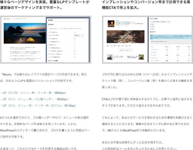 Muumは、ブロガー・アフィリエイターのblogデザイン・SEOをもっと素晴らしい仕事にするためのワードプレステーマ wordpress_free_themes_tcd085_03