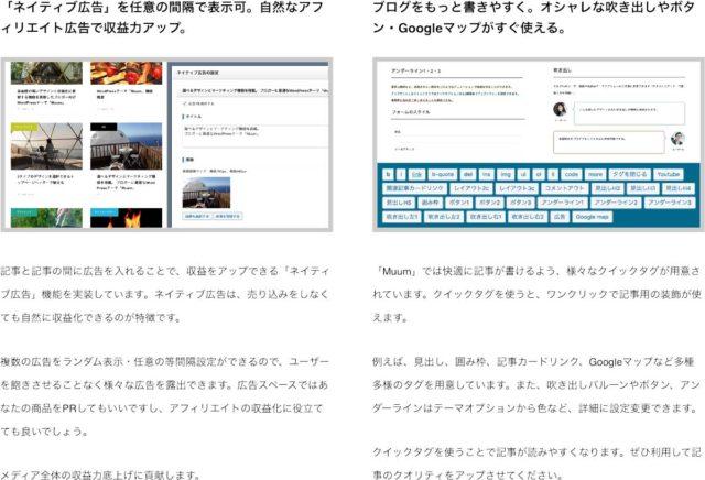 Muumは、ブロガー・アフィリエイターのblogデザイン・SEOをもっと素晴らしい仕事にするためのワードプレステーマ wordpress_free_themes_tcd085_04