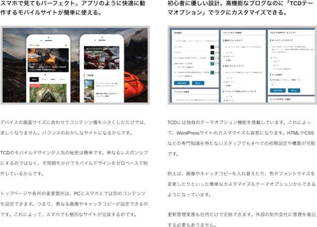 Muumは、ブロガー・アフィリエイターのblogデザイン・SEOをもっと素晴らしい仕事にするためのワードプレステーマ wordpress_free_themes_tcd085_05