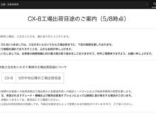 納期予測 納車時期 cx-8_cx8_delivery_date_car_20180514