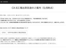 納期予測 納車時期 cx-8_cx8_delivery_date_car_20180514