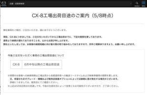 公式速報!CX-8の人気が爆発中!現在注文すると納車まで約1.5ヶ月待ち!