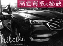 自動車 一括査定 買い取り比較 高価買取 秘訣や方法 mazda_cx8_cx-8_hitoiki_carprice_img_7840