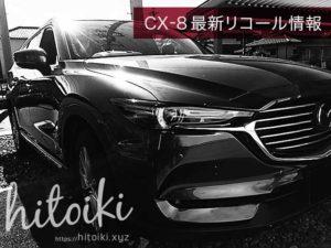 CX-8がリコール!最新情報や不具合箇所、対象台数を発表!型番や型式、台数など詳細をまとめた!