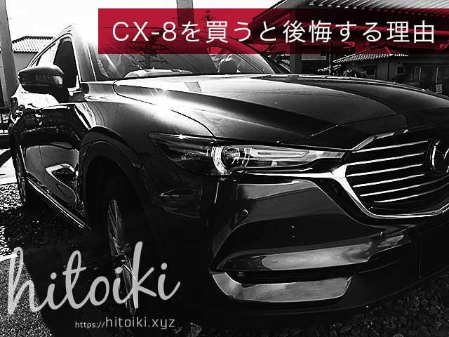 CX-8の不満 買うと後悔する理由 mazda_cx8_cx-8_caution_hitoiki_img_7840