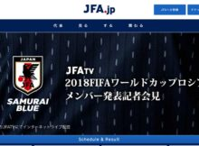 ロシアW杯 日本代表メンバー 代表選考 正式発表映像 2018w-cup_member_japan_soccer_samuraiblue