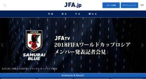 速報!サッカー日本代表W杯本大会の正式メンバーを発表!一覧選手はこれ!西野監督の記者会見の質疑応答も!