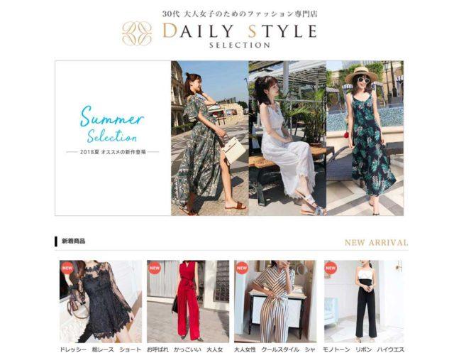 彼女や奥様に!30代大人女性のためのファッションやトレンドアイテムも人気セレクトブランド「デイスタ(DAILY STYLE・デイリースタイル)」とは?