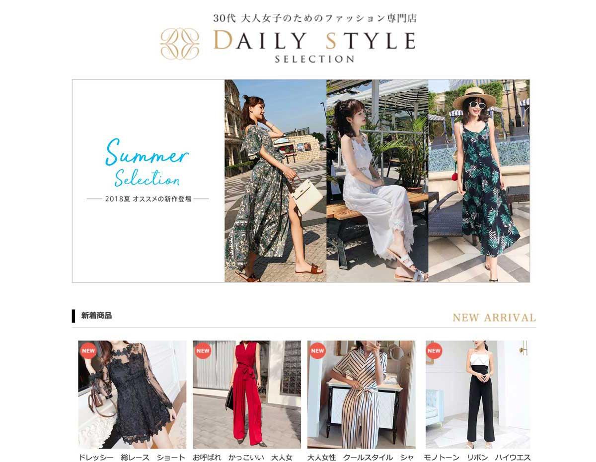 デイリースタイル 彼女や奥様に!30代大人女性のためのファッションやトレンドアイテムも人気セレクトブランド「デイスタ(DAILY STYLE・デイリースタイル)」とは? dailystyle01_main