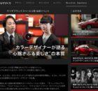 """【マツダ公式動画】カラーデザイナーが語る """"心揺さぶる美しさ""""の本質 mazda_design_movie"""