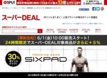 シックスパッド 公式キャンペーン sixpad_campaign_01