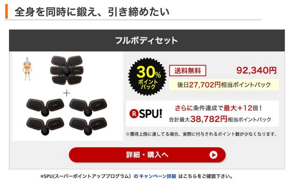 シックスパッド 公式キャンペーン sixpad_campaign_03
