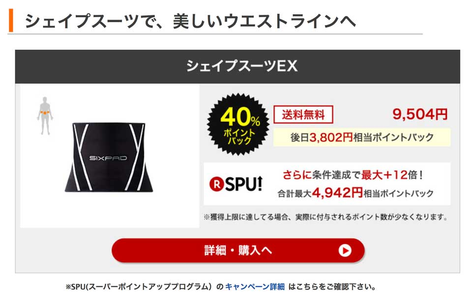 シックスパッド 公式キャンペーン sixpad_campaign_04