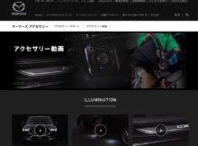 純正オプションのオーナーズアクセサリー動画 イルミネーションの点灯具合、バックカメラクリーナーの様子 cx-8_cx8_ official_accessories_movies