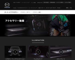 マツダ公式!CX-8のLEDイルミネーションやブルーミラーなどの説明動画をまとめた!