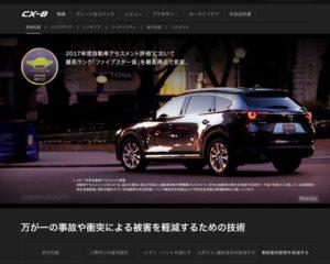 試験動画付き!CX-8が衝突安全性能評価で最高得点獲得!「ファイブスター賞」を受賞!安全性を実証!