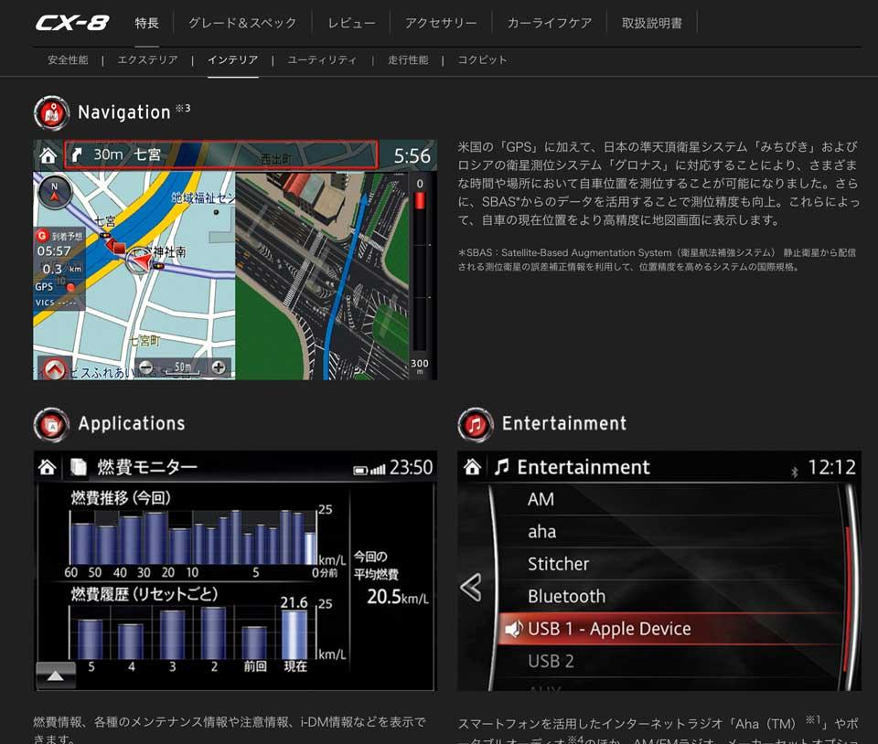 マツダコネクトがカープレイやアンドロイドオートに対応!取り付け方法や操作方法の写真 cx-8_cx8_mazda_carplay_androidauto