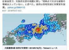 大阪 京都 大地震 震度6弱の最新被害状況 osaka_kyoto_earthquake