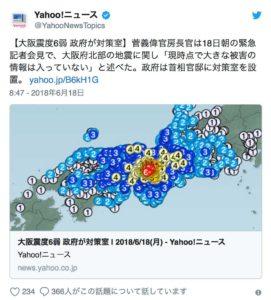 最新!大阪や京都の地震での被害状況を写真や動画でまとめた!