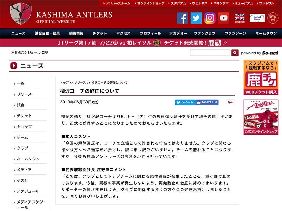 浮気&不倫報道の柳沢敦の辞任の正式メッセージ yanagisawa_resignation