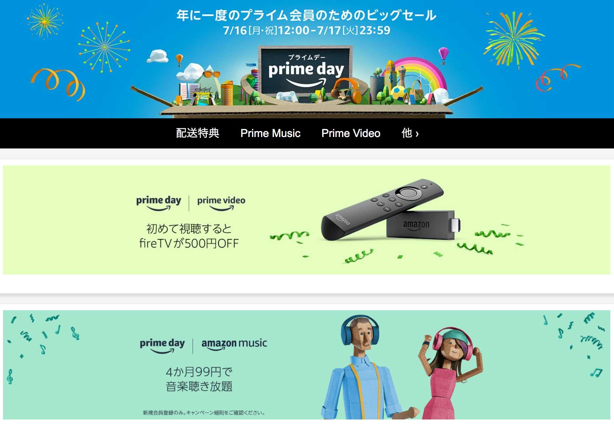 アマゾン プライムデー 特典と最安値と買うべき商品一覧 amazon_primeday_01
