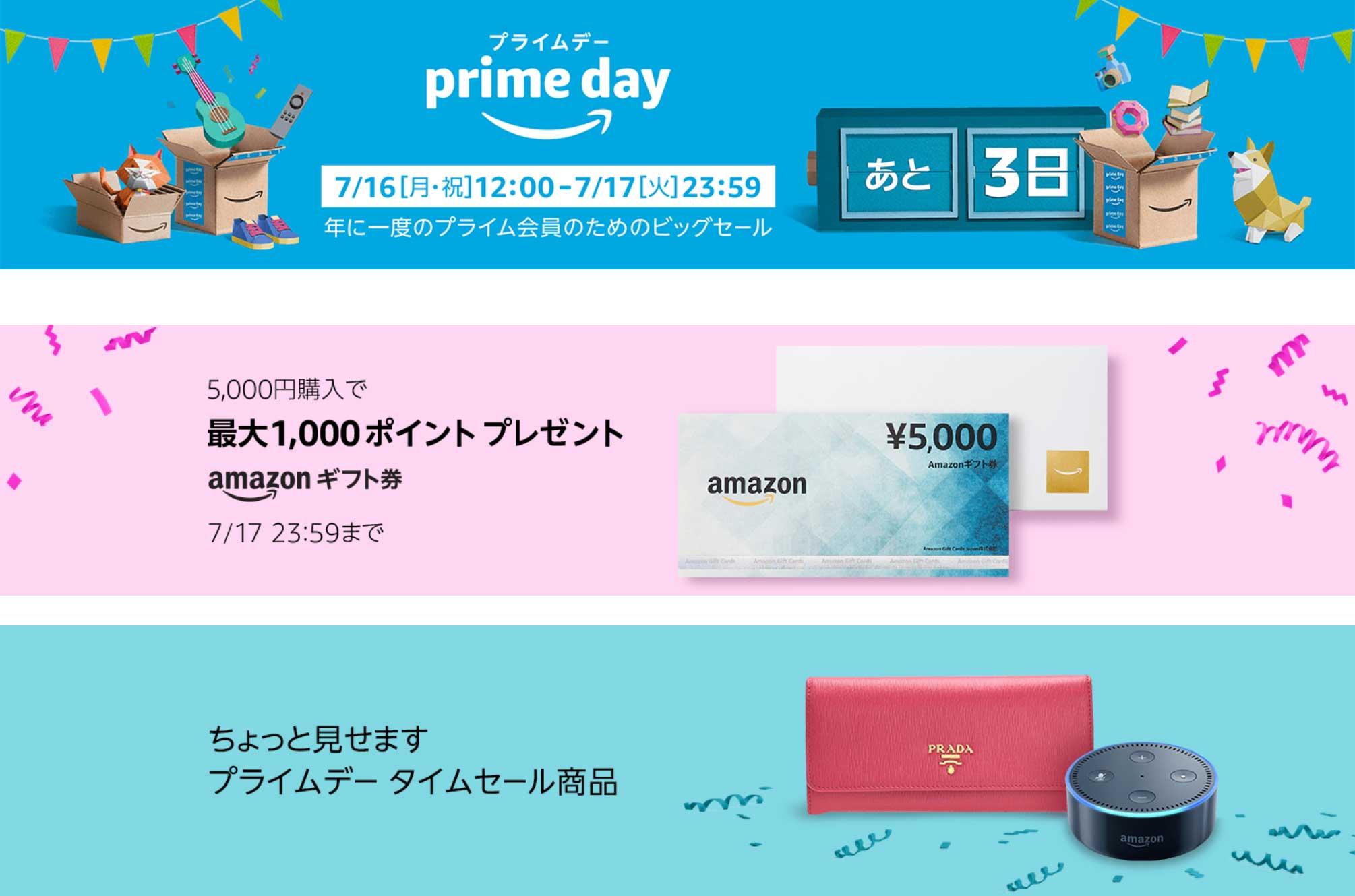 アマゾン プライムデー 特典と最安値と買うべき商品一覧 amazon_primeday_02