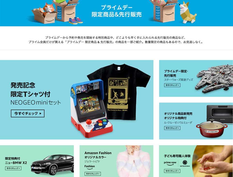 アマゾン プライムデー 特典と最安値と買うべき商品一覧 amazon_primeday_05