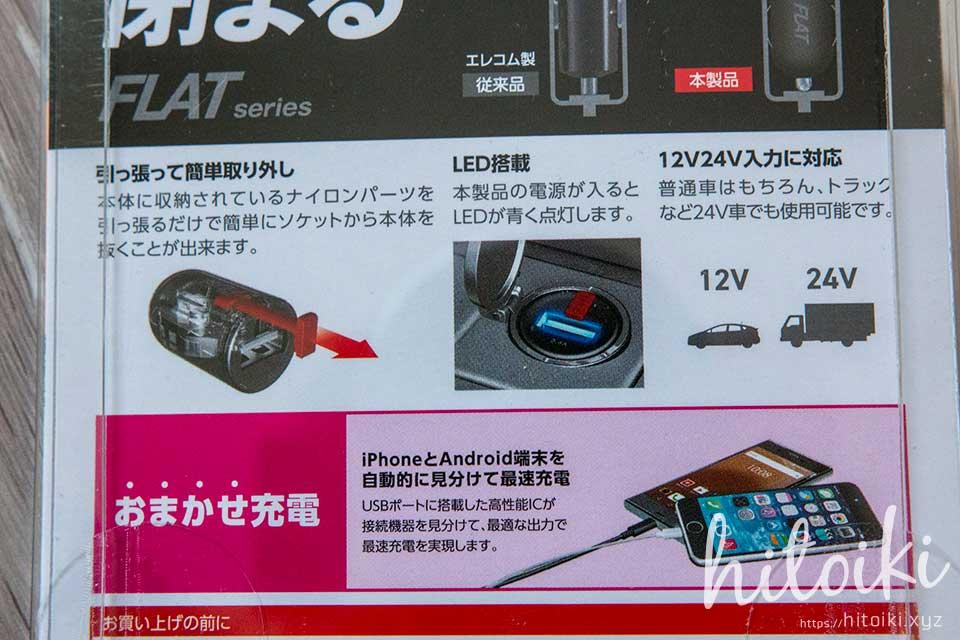 エレコム シガーソケット シガーチャージャー USB 急速充電器 elecom_car_charger_mpa-ccu11bk_img_6373