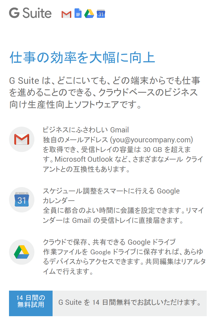 Gスイート 導入 注意 無料 メリット デメリット google_gsuite01