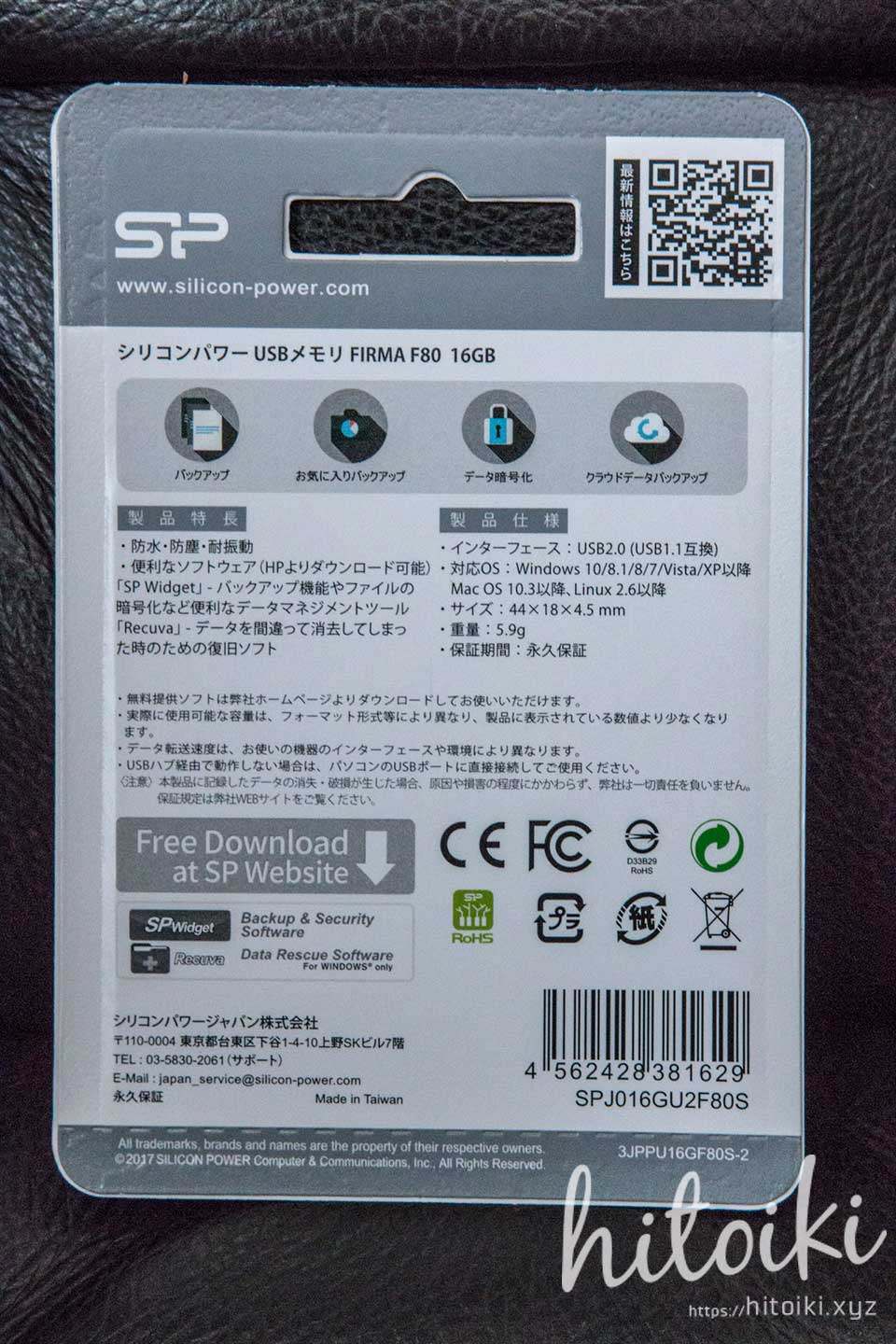 Silicon Power シリコンパワー 人気 おしゃれ 安心 危険 注意 sp_usb-flash-rive_firmaf80_silicon-power_img_6170