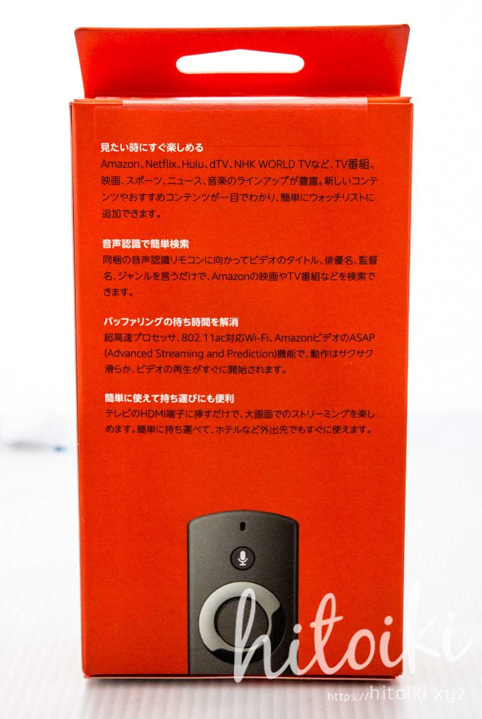 アマゾン fire tv stick の同梱物やレビュー amazon_firetvstick_img_6573
