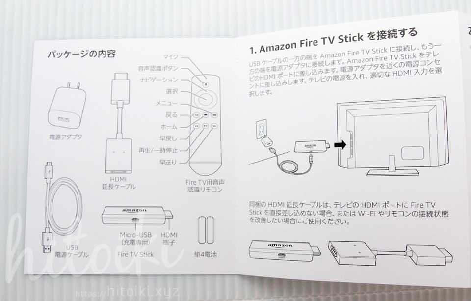アマゾン fire tv stick の同梱物やレビュー amazon_firetvstick_img_6582