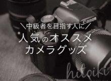 カメラ初心者必見!中級者を目指す人にオススメの一眼レフのグッズをまとめた! canon_camera_kissx3_goods