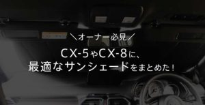 CX-5やCX-8用の人気のサンシェードを購入!レビュー、口コミ、評価、評判をまとめた!