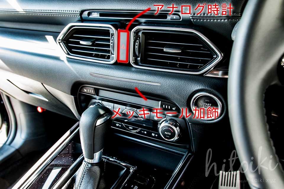 CX-5 CX5の高級感アップのドレスアップアイデア集 アナログ時計 cx-8_cx8_dressedup_img_6601-02