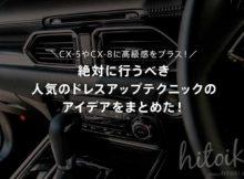 CX-5 CX5の高級感アップのドレスアップアイデア集 cx-8_cx8_dressedup_img_6605_main