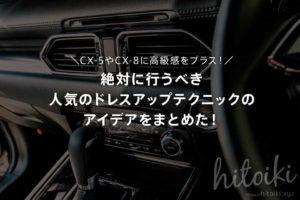 CX-5やCX-8に高級感をプラス!絶対に行うべき人気のドレスアップ・カスタマイズ裏技テクニックのアイデアをまとめた!