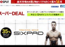 楽天市場店でシックスパッドの本物が割引販売!純正が値引きで買える!rakuten_sixpad_superdeal_discount