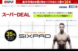 4万円以上お得?SIXPAD シックスパッドの公式キャンペーン開催!35%パーセントお得に購入!