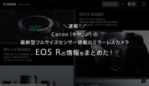 Canonの人気一眼レフカメラ、EOS Rと6D Mark II(6DMk2)のスペックなど徹底比較した!買って後悔しない一眼レフカメラは?評価・評判・レビュー・クチコミ付き!