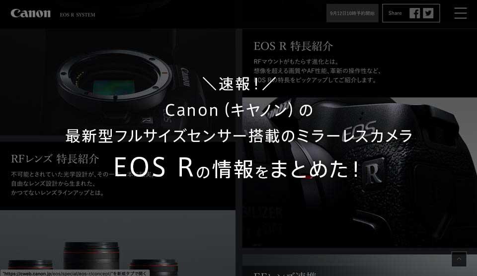 キヤノンの新型フルサイズミラーレスカメラ EOSRのスペックや特徴、新機能などをまとめた canon_eos_r_00