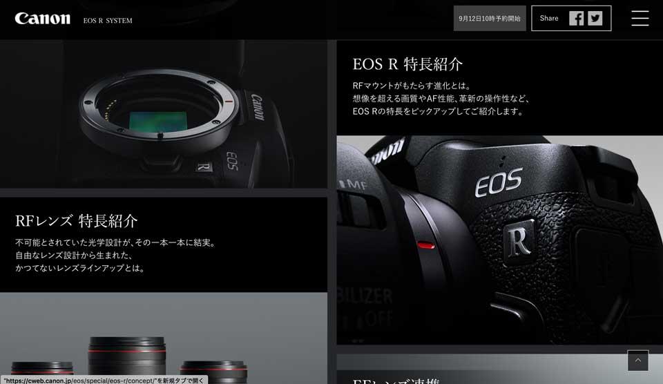 キヤノンの新型フルサイズミラーレスカメラ EOSRのスペックや特徴、新機能などをまとめた canon_eos_r_01