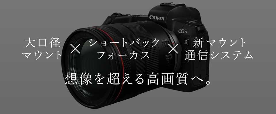 キヤノンの新型フルサイズミラーレスカメラ EOSRのスペックや特徴、新機能などをまとめた canon_eos_r_03